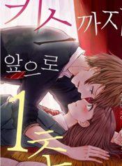 1-a doua înainte de a-kissing