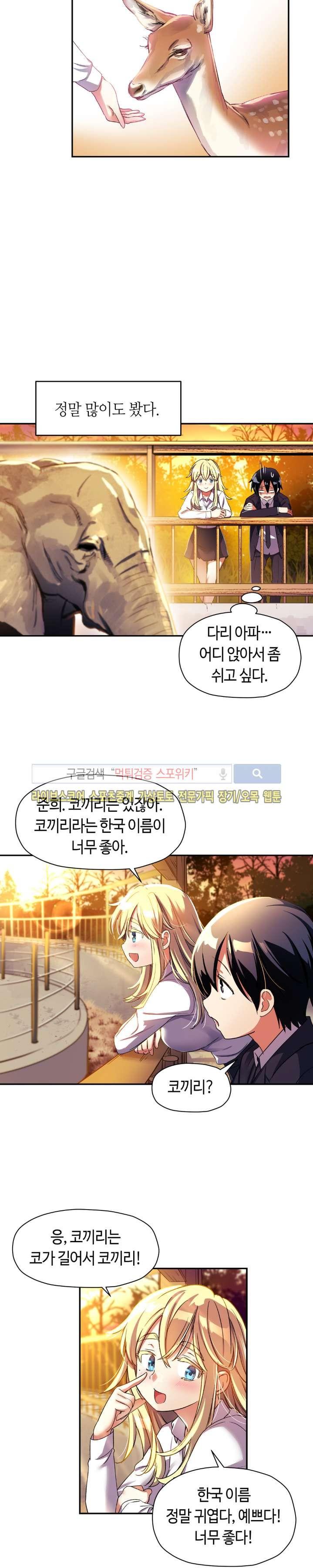 韓国 初恋 モルモット みんなのレビューと感想「初恋モルモット」(ネタバレ非表示)